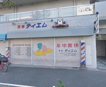 A-1195 吹田市山田南 貸店舗事務所