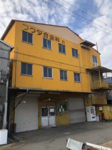 B-1508 豊中市名神口3丁目 倉庫・工場・事務所