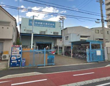 Y-594 尼崎市神崎町 貸倉庫・工場